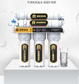 濾水器容聲凈水器家用直飲廚房自來水過濾器廚下濾水器五級超濾凈水機 強勢回歸 降價三天