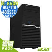 【買2送螢幕】Acer電腦 VM4660G i5-8500/8G/1T+480SSD/P620/W7P商用電腦