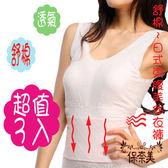 【保奈美】舒棉束腹~罩杯式束腹背心3件組