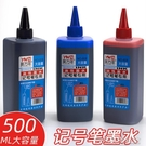 墨汁記號筆墨水補充液黑色記好號筆大頭筆可加墨水油性大容量馬克筆水 快速出貨