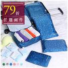 收納袋-新生活旅行收納盥洗包六件套-共6色-A09090140-天藍小舖