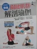 【書寶二手書T1/體育_KC1】伸展關鍵肌群解剖瑜伽-全真人示範瑜伽體位法…_艾比蓋兒