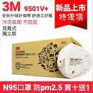 3M N95口罩(9501V+)防PM2...