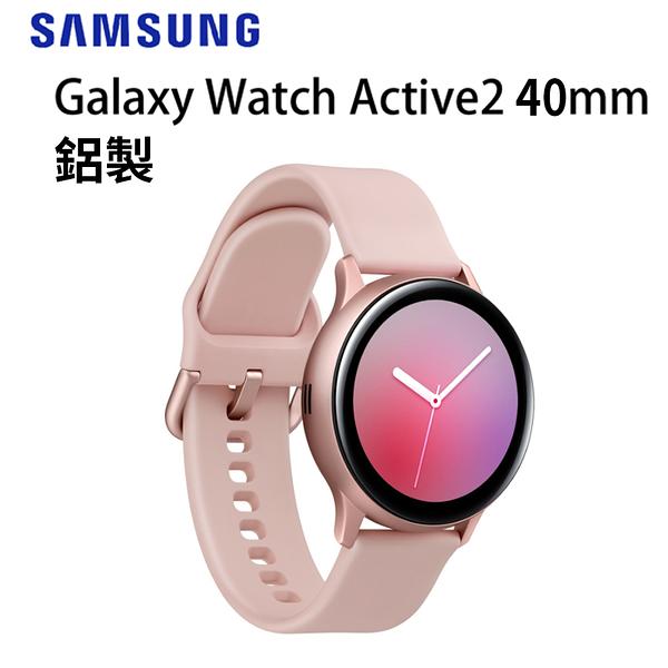 三星 SAMSUNG Galaxy Watch Active2 40mm (R830) (藍芽) 鋁製款-玫瑰金[24期0利率]