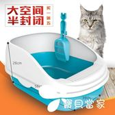 貓砂盆 特大號貓廁所貓咪用品防外濺半封閉開放式大號拉屎盆貓沙盆