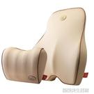 靠坐墊 汽車腰靠護腰記憶棉靠背座椅腰枕司機車用四季背靠墊腰墊頭枕套裝 YDL