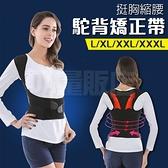 駝背矯正帶 駝背帶 矯正帶 X型 防駝背心 挺胸塑腹帶 束腰帶 護腰帶 輕薄 透氣 托胸 尺寸可選
