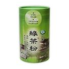百香綠茶粉