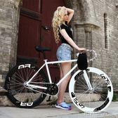 自行車 百士盾死飛自行車男單車活飛公路賽倒剎實心充氣整車成人女式 igo 第六空間