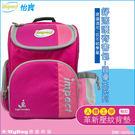 impact 怡寶 兒童護脊書包 標準型舒適護脊書包 粉紅 IM0052A 得意時袋