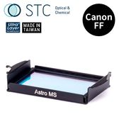 【STC】Clip Filter Astro MS 內置型光害濾鏡 for Canon FF