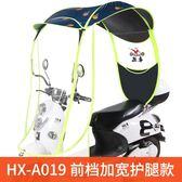 汽車遮陽傘 電動摩托車雨棚蓬篷自行車擋風罩-免運直出zg