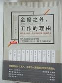 【書寶二手書T8/財經企管_BN2】金錢之外,工作的理由_戶田智弘