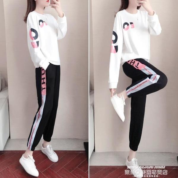 長袖運動套裝 運動套裝女春秋季2021年新款學生韓版寬鬆洋氣減齡跑步休閒兩件套 萊俐亞