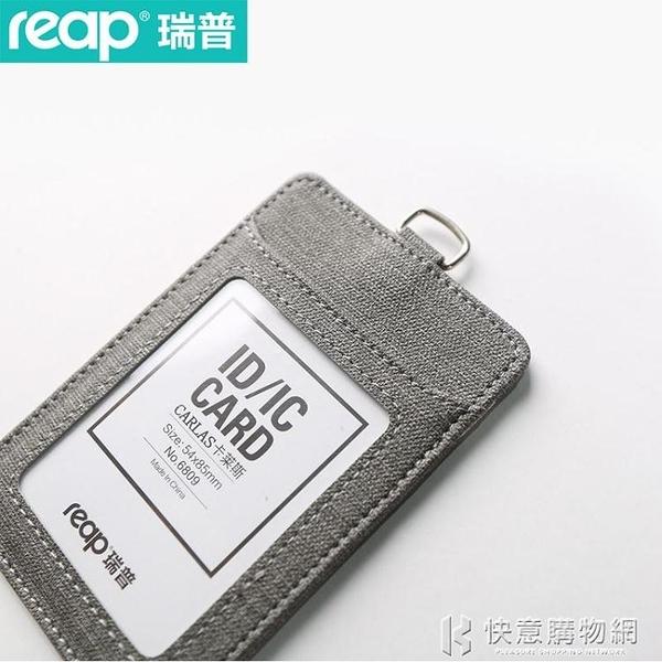 瑞普reap布質證件卡套多張卡工作證工作牌布門禁卡帶掛繩定制LOGO公交卡  快意購物網