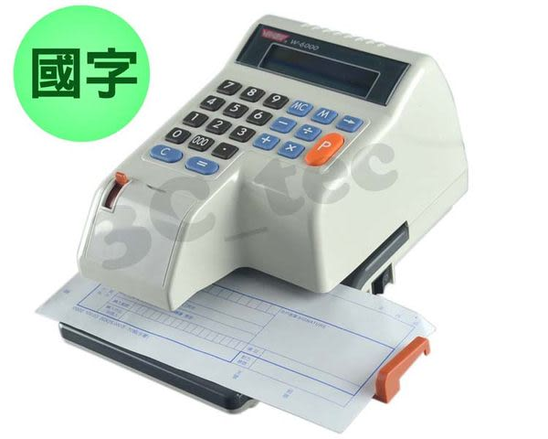 世尚 Vertex W-6000 光電定位 微電腦視窗支票機 (大寫國字)