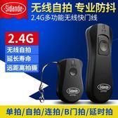無線快門線D700D610for尼康D800ED5300D5200單眼相機遙控器 igo