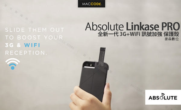 Absolute Linkase PRO iPhone SE / 5S / 5 專用 全新一代 3G+WiFi 訊號加強 保護殼
