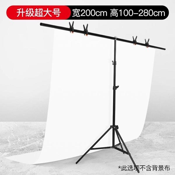 T型背景板支架 PVC主播直播間裝飾網紅專用證件攝影拍照布架子 【全館免運】