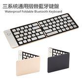鋁合金藍牙折疊鍵盤 iOS/Android/微軟通用 N2078 輕便迷你 無線藍芽連接 三折式摺疊鍵盤