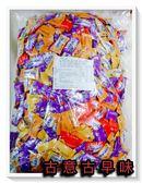 古意古早味 曼陀珠 水果糖 (3000公克/量販包) 懷舊零食 新春 蘇格蘭風味 水果軟糖 糖果