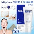 (即期商品) 韓國Migabee 深層黏...