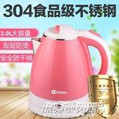 㭈煮壺 不銹鋼電熱水壺雙層防燙保溫快速燒水壺電茶壺   傑克型男館