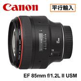 送保護鏡清潔組 3C LiFe CANON EF 85mm F1.2L II USM鏡頭 平行輸入 店家保固一年