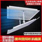 中央空調擋風板防直吹辦公室正方形出風口遮風板風管機塑料擋風罩 全館新品85折