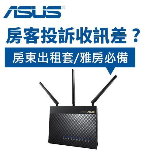 ASUS 華碩 RT-AC68U 雙頻 AC1900 Gigabit 無線路由器 【房東進階款】【原價:4790▼短期促銷】