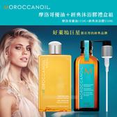 美國Moroccan Oil摩洛哥優油125ml +經典沐浴膠禮盒組
