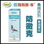 *WANG*台灣發育寶SINGEN《鳥用系列》防黴克 (賽鴿專用) 100g /營養保健