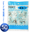 Buy917 Super Dry 強力乾燥劑 (120g/50入)