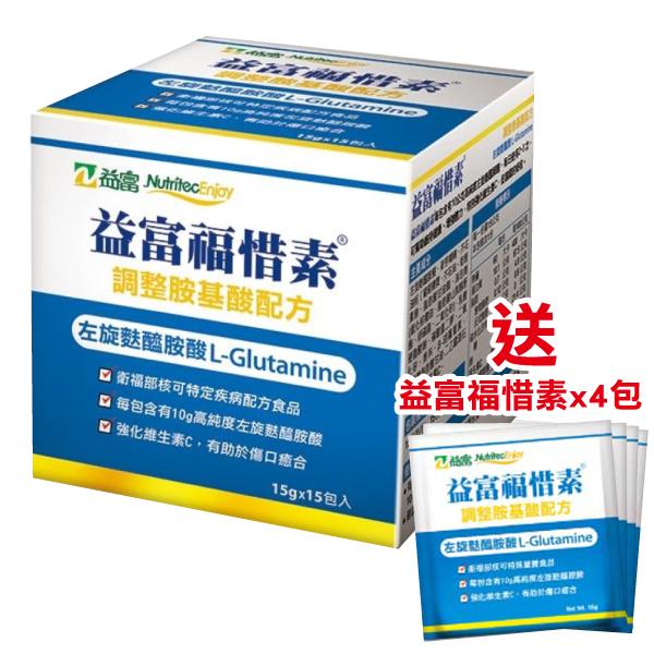 益富 福惜素 調整胺基酸配方 15包/盒 加贈4包 專品藥局【2011095】