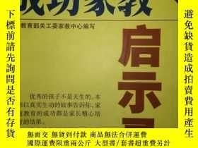 二手書博民逛書店成功家教啓示罕見錄Y192697 教育部關工委家教中心編寫 南京