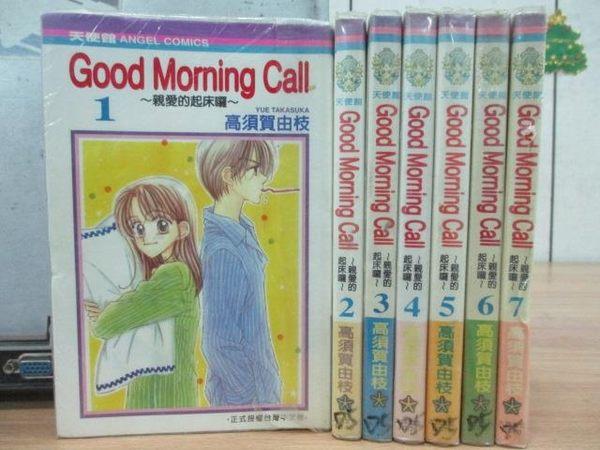 【書寶二手書T2/漫畫書_MCB】Good Morning Call_1~7集合售_高須賀由枝