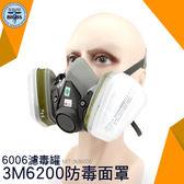 利器五金 3M6006 綜合氣體濾毒罐 過濾有機 酸性 噴漆 農藥 甲醛 氨氣