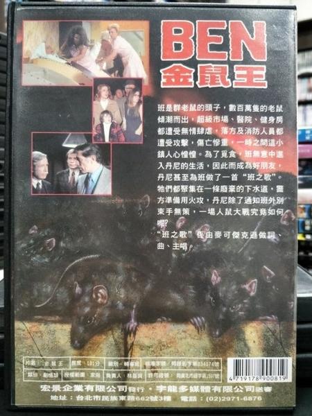 挖寶二手片-P52-024-正版DVD-電影【金鼠王】-奧斯卡金像獎提名/主題曲由麥可傑克遜作詞作曲主唱(