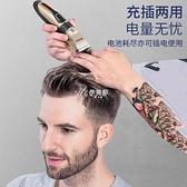 理髮器 理發器充電推剪成人童電推子剪發電動剃頭刀家用工具神器 快速出貨