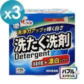 消臭洗淨+漂白濃縮洗衣粉(800g/盒)3入組