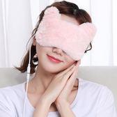 蒸汽眼罩USB充電熱敷睡眠眼罩緩解疲勞加熱可愛女毛絨遮光護眼貼 NMS快意購物網