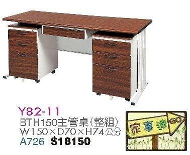 [ 家事達]台灣 【OA-Y82-11】 BTH150主管桌(整組) 特價---已組裝限送中部