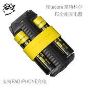 電池充電器Nitecore奈特科爾F2 18650鋰電池充電器充電電池18650充電器 3.7v 數碼人生