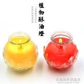 自在園酥油燈聚福罐24小時長明燈家用玻璃蓮花燈蠟燭供佛燈佛前燈 名購居家