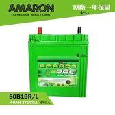 【 AMARON 】愛馬龍 50B19L NS40 WISH TERCEL 38B19L 實體店面 電池 【哈家人】