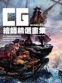 (二手書)精英雲集:亞洲頂尖CG繪師精選畫集