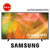 贈壁掛安裝 三星 75吋 Crystal 4K UHD 電視 75AU8000 UA75AU8000WXZW 公司貨