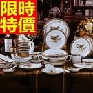 陶瓷餐具碗盤套組細緻-首選時尚經典碗盤58件骨瓷禮盒組64v9【時尚巴黎】