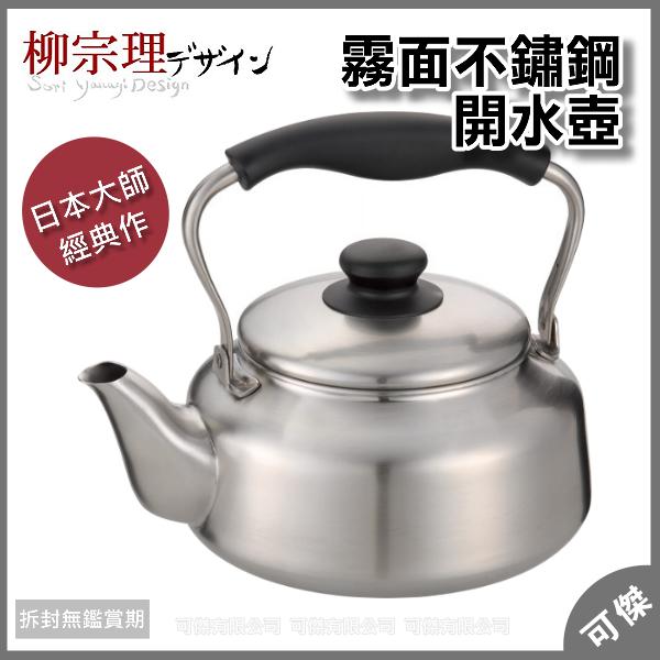 柳宗理 日本製 2.5L 霧面不鏽鋼開水壺 日本工業設計大師經典代表作品 日本代購 限宅配寄送