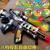 玩具槍 兒童電動寶寶玩具槍聲光音樂男童手槍幼兒充電套裝小男孩2-3-4歲T